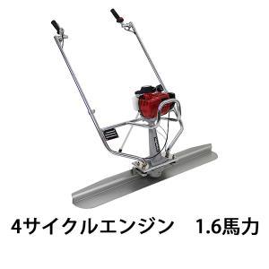 コンクリートスクリード Honda GX35内蔵 4サイクルエンジン 1.6馬力 アルミ合金製ブレード ブレード幅約1.2m 付け替え可能 タンパ― スクリード cscreedsd4db12|bauhaus1