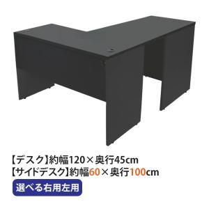 選べる4カラー ワークデスク L字型 約W120×D145×H73.5 幕板 配線収納ホール L字デ...