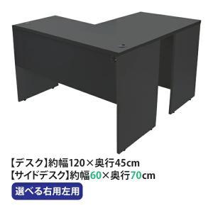 選べる4カラー ワークデスク L字型 約W120×D115×H73.5 幕板 配線収納ホール L字デ...