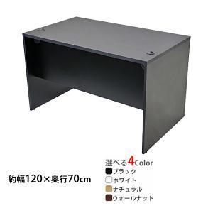 選べる4カラー ワークデスク W120×D70×H73.3 幕板 オフィスデスク パソコンデスク P...