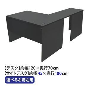 選べる4カラー ワークデスク L字型 約W120×D170×H73.5 幕板 配線収納ホール L字デ...