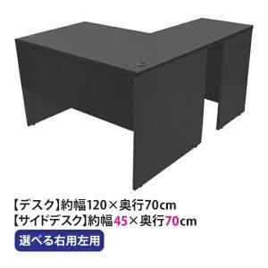 選べる4カラー ワークデスク L字型 約W120×D140×H73.5 幕板 配線収納ホール L字デ...