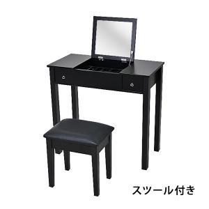 ドレッサー デスク 鏡 一面ドレッサー 黒 ミラー チェア付き 一面鏡 セット set 机 鏡台 化粧台 メイク台 椅子 いす イス チェアー スツール dresser070bk|bauhaus1