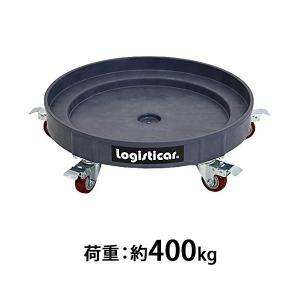 ドラム缶キャリー 荷重400kg 全キャスターストッパー付き...