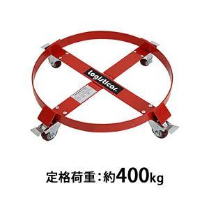 ドラム缶キャリー 定格荷重400kg 全キャスターストッパー...