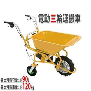 ◆電動三輪運搬車 バケット荷台◆   ■重労働だった運搬が楽になる!  ■電動式なので走行中もとって...