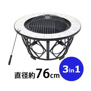 ファイヤーピット 焚き火台 バーベキューグリル付き 直径約76cm 3way キャンプファイヤー ファイアピット 焚火台 薪暖炉 薪ストーブ アウトドア キャンプ 家 庭 bauhaus1