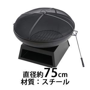 ファイヤーピット 焚き火台 直径約75cm キャンプファイヤー ファイアピット 焚火台 薪暖炉 薪ストーブ アウトドア キャンプ グランピング 庭 ガーデン 屋外用 bauhaus1