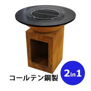 バーベキューグリル ファイヤーピット コールテン鋼 焚き火台 直径約85cm 2way バーベキュー BBQ キャンプファイヤー ファイアピット 焚火台 薪暖炉 薪ストーブ bauhaus1