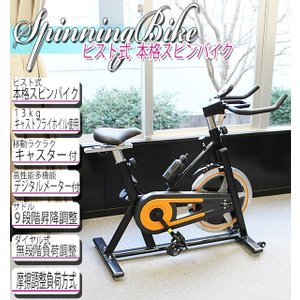 ピスト式 本格スピンバイク ホイル13kg スピンバイク 黒 ブラック フィットネスバイク スピナー スピニングバイク 有酸素運動 エクササイズ 耐荷重約125kg 129bk bauhaus1