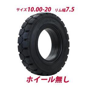 フォークリフト用タイヤ ホイール無し タイヤのみ 1本 タイヤサイズ 10.00-20 リム幅 7.50 ノーパンクタイヤ フォークリフト用ノーパンクタイヤ フォークリフト|bauhaus1