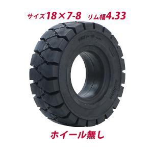 フォークリフト用タイヤ ホイール無し タイヤのみ 1本 タイヤサイズ 18×7-8 リム幅 4.33 ノーパンクタイヤ フォークリフト用ノーパンクタイヤ フォークリフト|bauhaus1