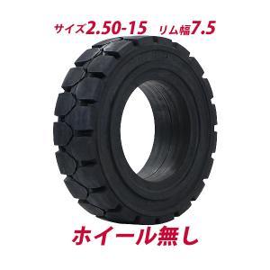 フォークリフト用タイヤ ホイール無し タイヤのみ 1本 タイヤサイズ 2.50-15 リム幅 7.5 ノーパンクタイヤ フォークリフト用ノーパンクタイヤ フォークリフト|bauhaus1