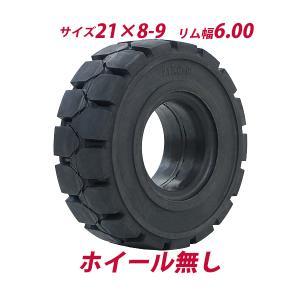 フォークリフト用タイヤ ホイール無し タイヤのみ 1本 タイヤサイズ 21×8-9 リム幅 6.00 ノーパンクタイヤ フォークリフト用ノーパンクタイヤ フォークリフト|bauhaus1