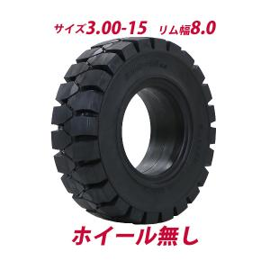 フォークリフト用タイヤ ホイール無し タイヤのみ 1本 タイヤサイズ 3.00-15 リム幅 8.0 ノーパンクタイヤ フォークリフト用ノーパンクタイヤ フォークリフト|bauhaus1