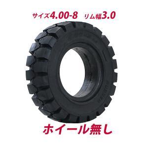 フォークリフト用タイヤ ホイール無し タイヤのみ 1本 タイヤサイズ 4.00-8 リム幅 3.0 ノーパンクタイヤ フォークリフト用ノーパンクタイヤ フォークリフト|bauhaus1
