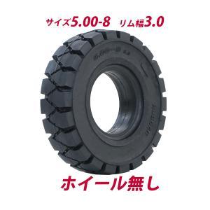 フォークリフト用タイヤ ホイール無し タイヤのみ 1本 タイヤサイズ 5.00-8 リム幅 3.0 ノーパンクタイヤ フォークリフト用ノーパンクタイヤ フォークリフト|bauhaus1