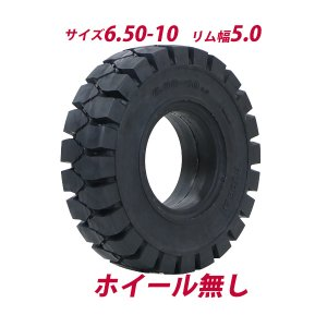 フォークリフト用タイヤ ホイール無し タイヤのみ 1本 タイヤサイズ 6.50-10 リム幅 5.0 ノーパンクタイヤ フォークリフト用ノーパンクタイヤ フォークリフト|bauhaus1