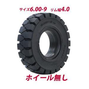 フォークリフト用タイヤ ホイール無し タイヤのみ 1本 タイヤサイズ 6.00-9 リム幅 4.0 ノーパンクタイヤ フォークリフト用ノーパンクタイヤ フォークリフト|bauhaus1