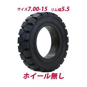 フォークリフト用タイヤ ホイール無し タイヤのみ 1本 タイヤサイズ 7.00-15 リム幅 5.5 ノーパンクタイヤ フォークリフト用ノーパンクタイヤ フォークリフト|bauhaus1