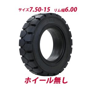 フォークリフト用タイヤ ホイール無し タイヤのみ 1本 タイヤサイズ 7.50-15 リム幅 6.00 ノーパンクタイヤ フォークリフト用ノーパンクタイヤ フォークリフト|bauhaus1
