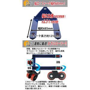 ハンドリフト 幅広約685mm フォーク長さ約1210mm 約2500kg 青 油圧式 ダブルローラー ハンドパレット ブルー handyp1dw685b25hj bauhaus1 06