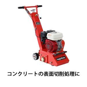 表面切削機 切削機 エンジン式 切削深度約5〜8mm Honda GX160内蔵 4ストロークエンジン 赤 5.5HP 5.5馬力 床面切削機 ハツリ機 斫り機 切削 表面 床材除去 路面|bauhaus1