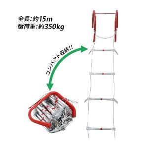 避難はしご 折りたたみ 全長約15m 耐荷重約350kg 梯子 はしご 防災用品 防災グッズ 5階用 もしもの時の 緊急避難はしご 避難用はしご 縄はしご 非常はしご 防災|bauhaus1