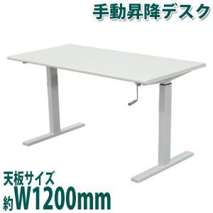 手動昇降デスク W120×D70×H73〜118cm スタンディングデスク 上下昇降デスク 手動昇降...