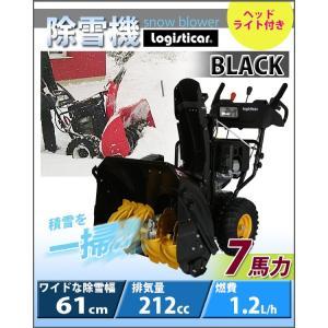 除雪機 自走式 セル付き ヘッドライト付き ブラック 除雪幅...
