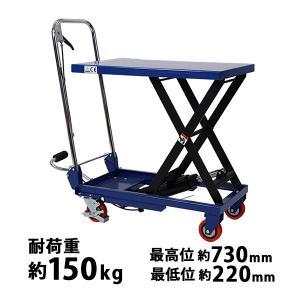 油圧式昇降台車 リフトカート テーブルカート ハンドリフター 青 折りたたみ 耐荷重約150kg キ...