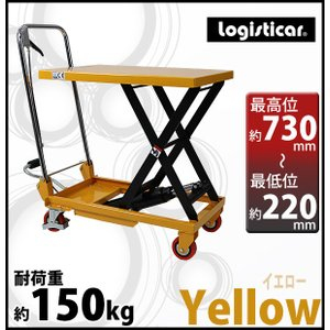 油圧式昇降台車 リフトカート テーブルカート ハンドリフター 黄 折りたたみ 耐荷重約150kg キャスター付き ノーパンクタイヤ liftdaishasy15y|bauhaus1