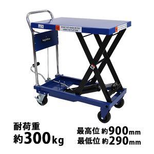 油圧式昇降台車 リフトカート テーブルカート ハンドリフター 青 耐荷重約300kg キャスター付き...