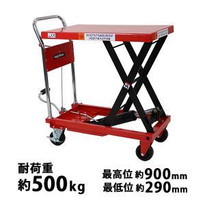 油圧式昇降台車 リフトカート テーブルカート ハンドリフター 赤 耐荷重約500kg キャスター付き...
