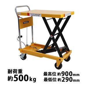 油圧式昇降台車 リフトカート テーブルカート ハンドリフター 黄 耐荷重約500kg キャスター付き...