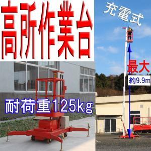 充電式高所作業台 耐荷重125kg 9.9M 電動高所作業台 高所作業台 コードレス ピッキング プラットホーム 業務用台車 リフト|bauhaus1