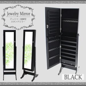 ジュエリー収納ミラー 鍵付き 黒 ブラック 姿見 収納 家具 インテリア ジュエリーボックス キャビネット アンティーク 全身鏡 全身 mirror101bkの写真