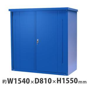 屋外物置 スチール物置 幅約1540mm×奥行約810mm×高さ約1550mm ブルー 倉庫 鍵付き 青|bauhaus1