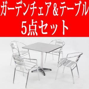 ガーデンテーブル5点セット ガーデンファニチャー ガーデンテ...