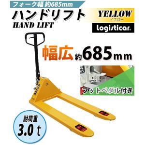 ハンドリフト 幅広約685mm フォーク長約1220mm 約3.0t 約3000kg 黄 油圧式 キ...