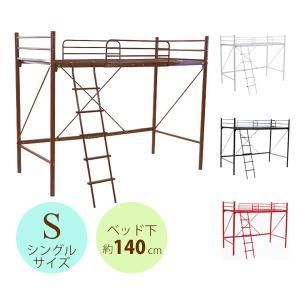 梯子付きロフトベッド カラー選択 シングルサイズ ハイタイプ 丈夫な極太パイプ スチールベッド|bauhaus1