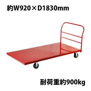 業務用台車 平台車 大型台車 スチール台車 重量台車 耐荷重900kg プラットフォーム 約1830x920(mm) 業務用 レッド bauhaus1