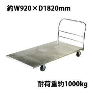 業務用台車 平台車 大型台車 ステンレス台車 重量台車 耐荷重1000kg プラットフォーム 約1820x920(mm) 業務用 ステンレス bauhaus1
