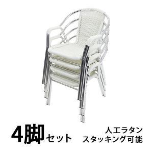ガーデンチェア ガーデン チェア ラタンチェア 人工ラタンチェア 4脚セット ホワイト 籐 肘掛けカバー付き 家具 スタッキングチェア 白 rattan174setwh bauhaus1