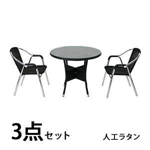 ガーデンチェア ガーデン チェア ラタンチェア ラタンテーブル 人工ラタン2脚 丸テーブル 3点セット 強化ガラス ブラック スタッキング rattan1759t3setbk bauhaus1