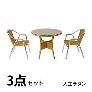 ガーデンチェア ガーデン チェア ラタンチェア ラタンテーブル 人工ラタン2脚 丸テーブル 3点セット 強化ガラス ナチュラル スタッキング rattan1759t3setna bauhaus1