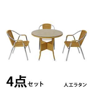 ガーデンチェア ガーデン チェア ラタンチェア ラタンテーブル 人工ラタン 3脚 丸テーブル 4点セット 強化ガラス ナチュラル スタッキング rattan1759t4setna bauhaus1