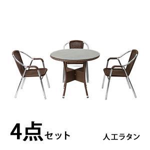ガーデンチェア ガーデン チェア ラタンチェア ラタンテーブル 人工ラタン 3脚 丸テーブル 4点セット 強化ガラス ウォールナット スタッキング bauhaus1
