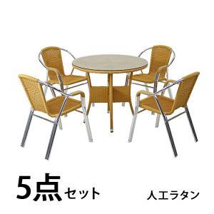 ガーデンチェア ガーデン チェア ラタンチェア ラタンテーブル 人工ラタン 4脚 丸テーブル 5点セット 強化ガラス ナチュラル スタッキング rattan1759t5setna bauhaus1
