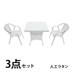 ガーデンチェア ガーデン チェア ラタンチェア ラタンテーブル 人工ラタン 2脚 四角テーブル 3点セット 強化ガラス ホワイト スタッキング rattan1765t3setwh bauhaus1